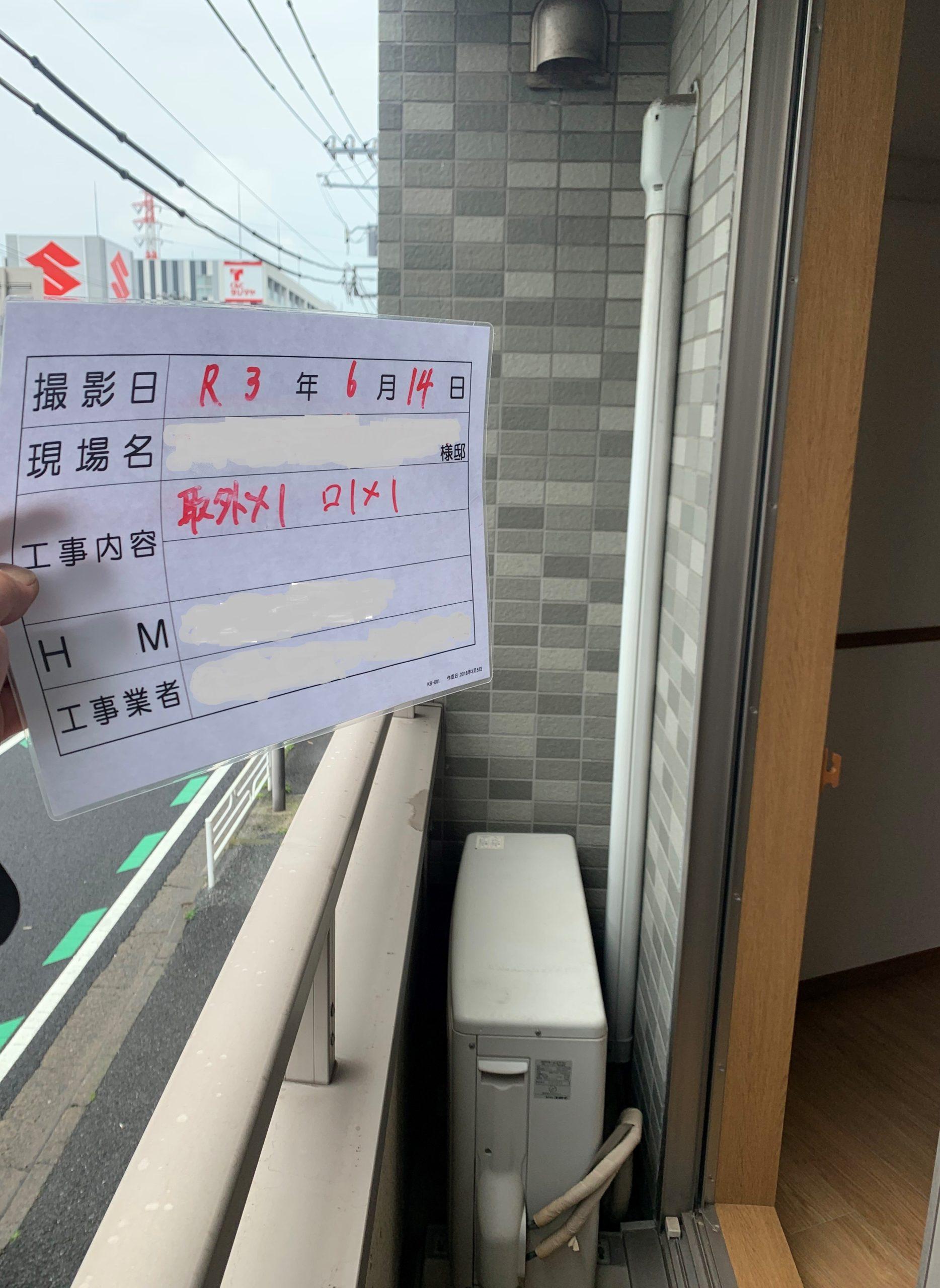 首都圏でエアコン取換え工事なら安心丁寧☆株式会社大志統合にお任せください!!